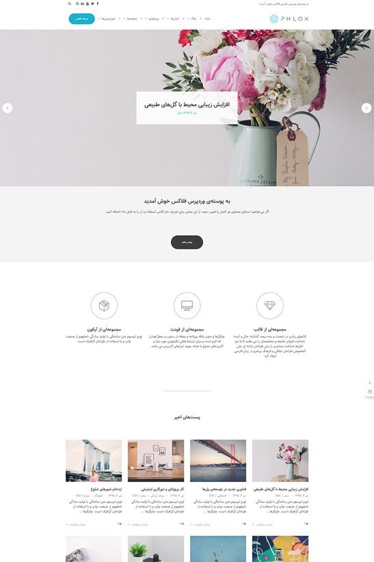 phlox-wordpress-theme-rtl